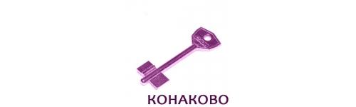 Дверняк Конаково (латунь)