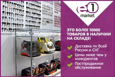e1 маркет