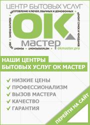 ok-master