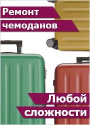 Ремонт чемоданов