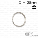 Кольцо 25мм сталь хром рифленое