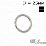 Кольцо 25мм сталь хром плоское