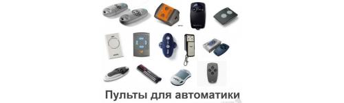 Пульты для ворот, автосигнализаций, кондиционеров