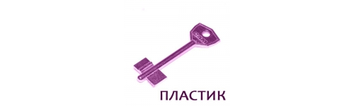 Пластиковые ключи Silca Smarty